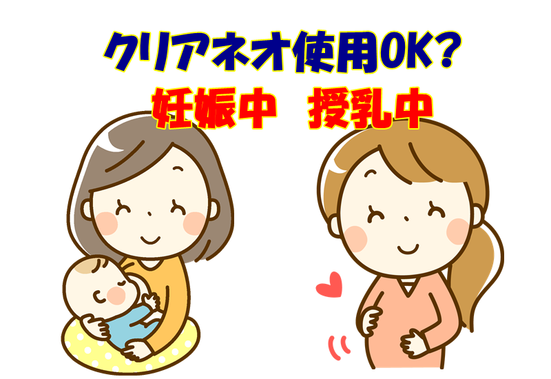 クリアネオ妊娠中授乳中